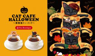 CAT CAFE_HALLOWEEN _動物型ティーバッグのセールをチェック