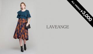 LAVEANGE -ALL UNDER 3000YEN-(ラビアンジェ)のセールをチェック