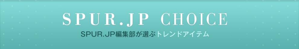 SPUR.JP編集部セレクト