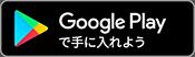 App Storeからダウンロード