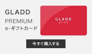 GLADD Premium e-ギフトカード