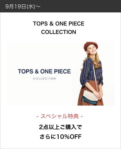 TOPS & ONE PIECE                               COLLECTION|9月19日(水)~|2点以上ご購入でさらに10%OFF