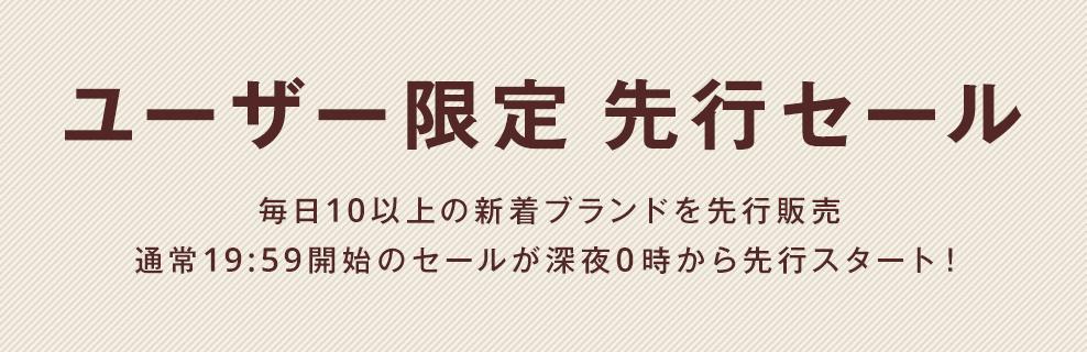 先行セール登録キャンペーン!