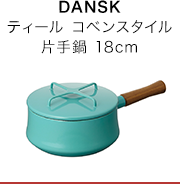 DANSK ティール コベンスタイル 片手鍋 18cm