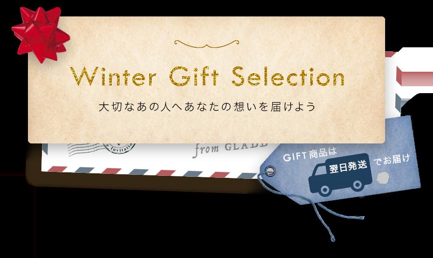 Winter Gift Selection 大切なあの人へあなたの想いを届けよう