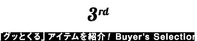 BUYER`S SELECTIONがリニューアル!