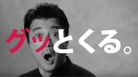 【GLADD】加藤浩次「セレクトに、価格に、グッとくる。」(33秒CM)