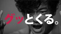 【GLADD】井浦新「セレクトに、価格に、グッとくる。」(33秒CM)