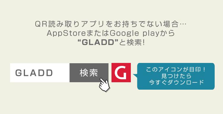 STEP1 まずはGLADDアプリを無料ダウンロード