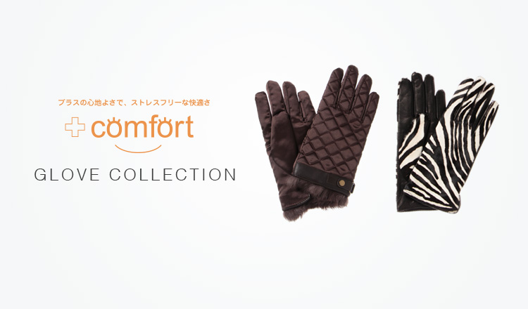 +COMFORT 〜GLOVE COLLECTION〜
