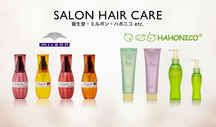 SALON HAIR CARE〜資生堂・ミルボン・ハホニコ etc.