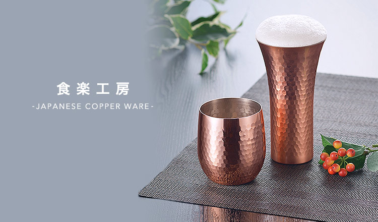 食楽工房 -JAPANESE COPPER WARE-