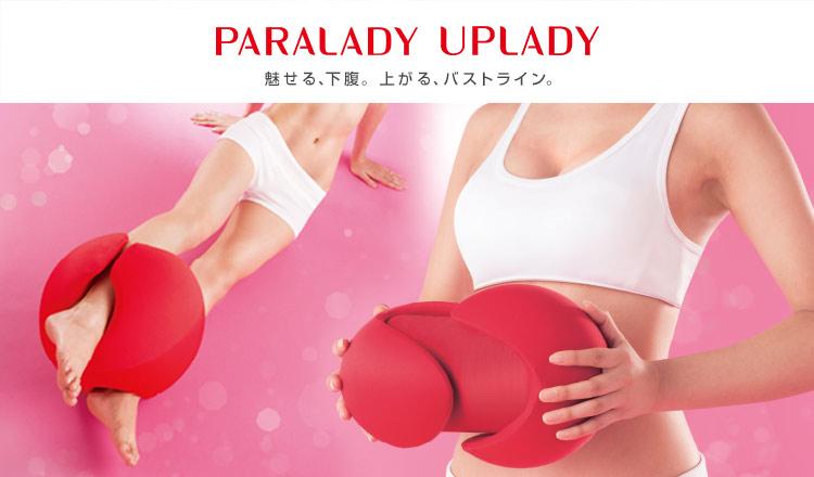 PARALADY & UPLADY - 魅せる、下腹 上がる、バストライン -