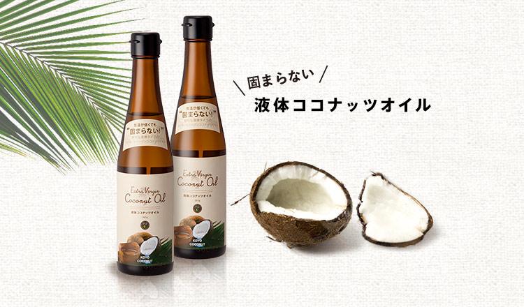 固まらない液体ココナッツオイル