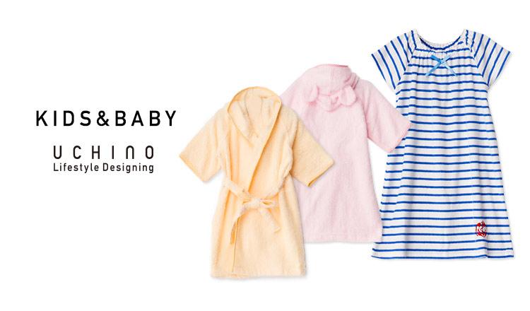 UCHINO KIDS & BABY