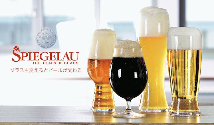 SPIEGELAU_グラスを変えるとビールが変わる