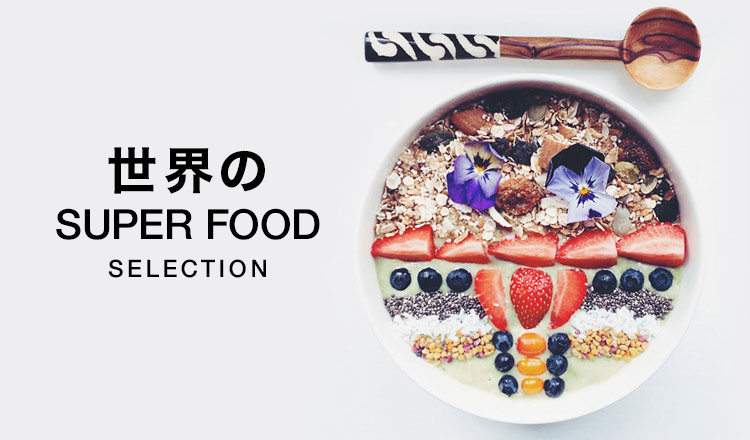 世界のSUPER FOOD SELECTION