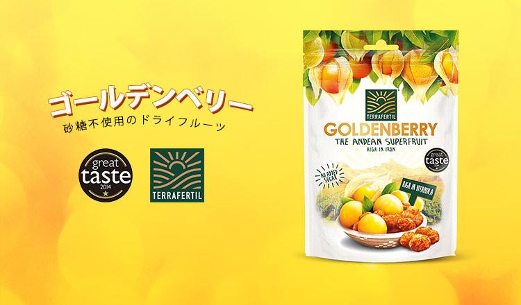 ゴールデンベリー -砂糖不使用のドライフルーツ-