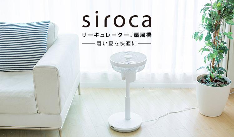 SIROCA サーキュレーター、扇風機 - 暑い夏を快適に -
