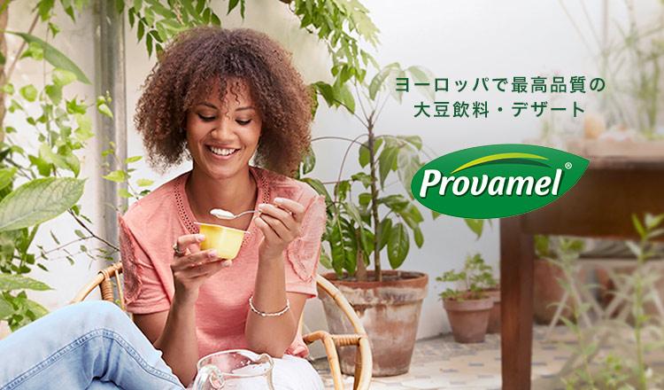 ヨーロッパで最高 品質の大豆飲料・デザート 「PROVAMEL」