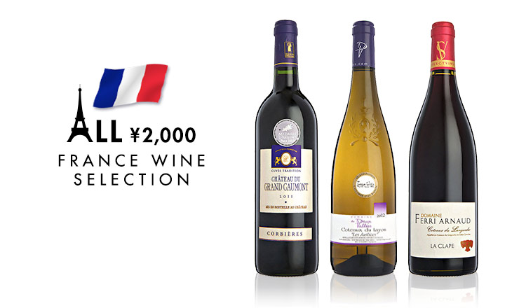 ALL¥2,000 FRANCE WINE SELECTION