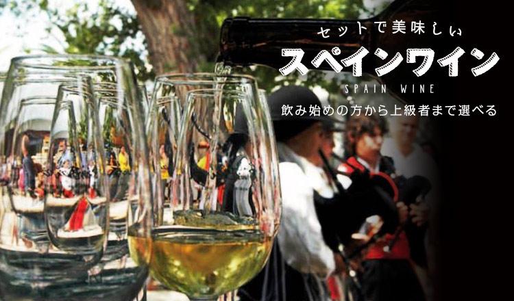 セットで美味しいスペインワイン ‐飲み始めの方から上級者まで選べる‐