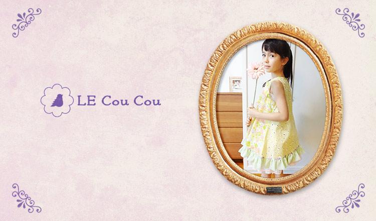 LE COU COU - 親子でおそろい
