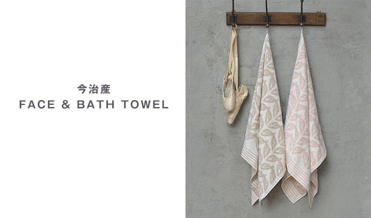 今治産FACE & BATH TOWEL