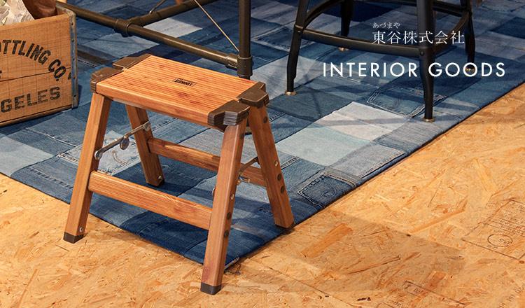 東谷 -interior goods-
