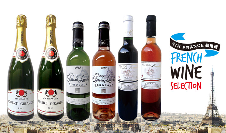 FRENCH WINE SELECTION-AIR FRANCE御用達-