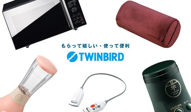 TWINBIRD-もらって嬉しい・使って便利