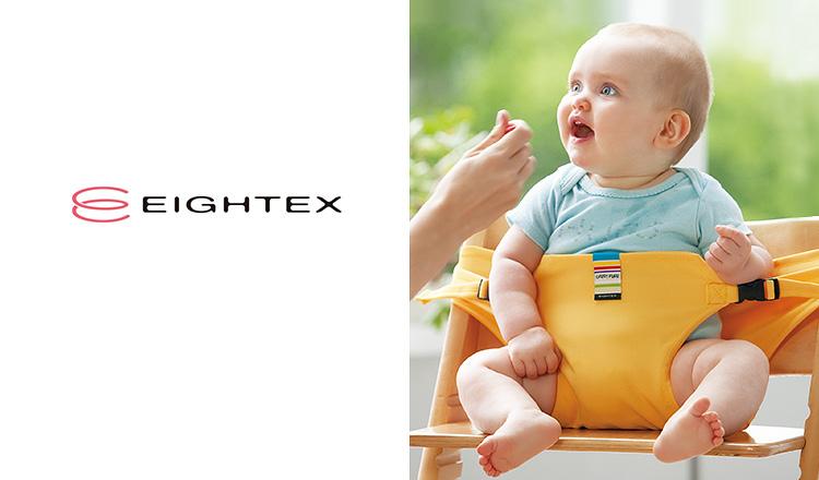 EIGHTEX -BABY GOODS SELECTION-