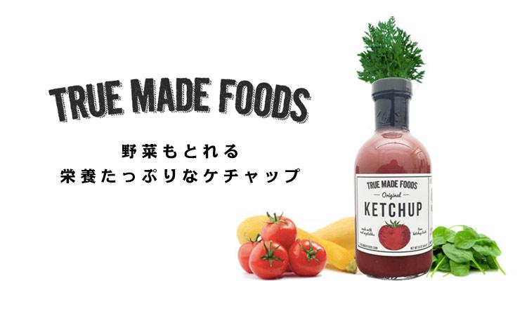 野菜もとれる栄養たっぷりなケチャップ -TRUE MADE FOODS-