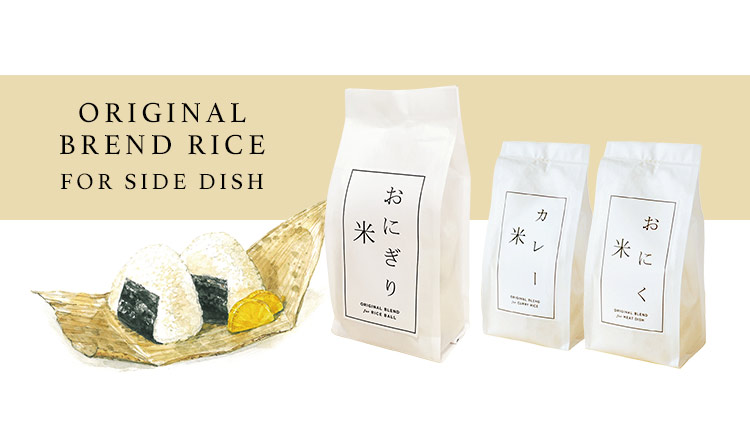 ORIGINAL BREND RICE FOR SIDE DISH