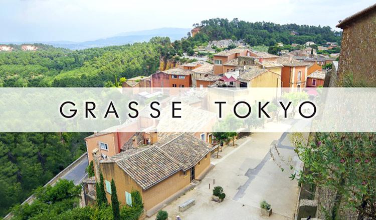 GRASSE TOKYO 南フランスからの香り
