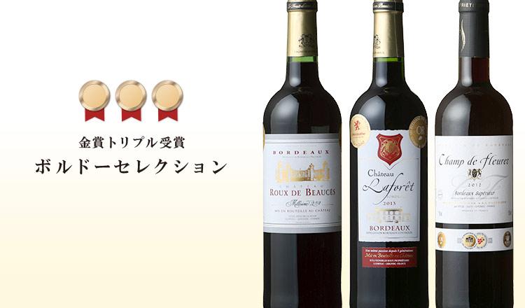 金賞トリプル受賞ボルドーセレクション