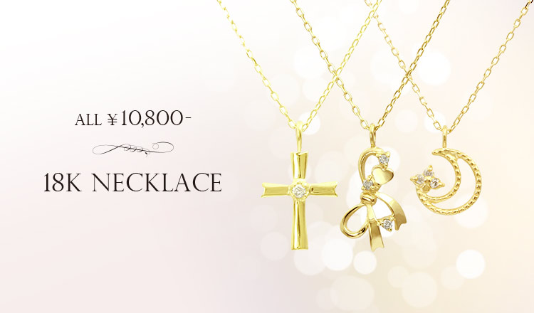 ALL¥10,800- 18K  NECKLACE
