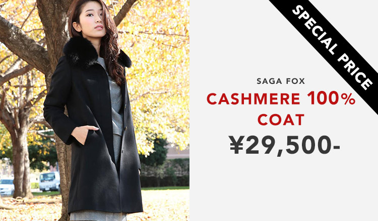 SAGA FOX CASHMERE100% COAT ¥29,500-