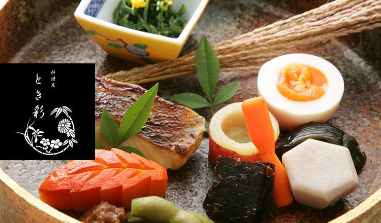 五感で楽しむ会席料理 料理屋とき彩(ときいろ)