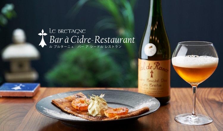 今話題のシードルを堪能!ル ブルターニュ バー ア シードル レストラン