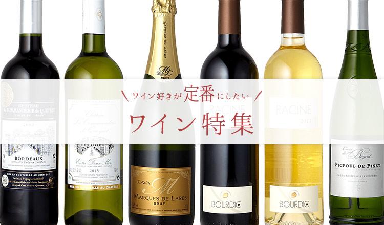 ワイン好きが定番にしたいワイン特集