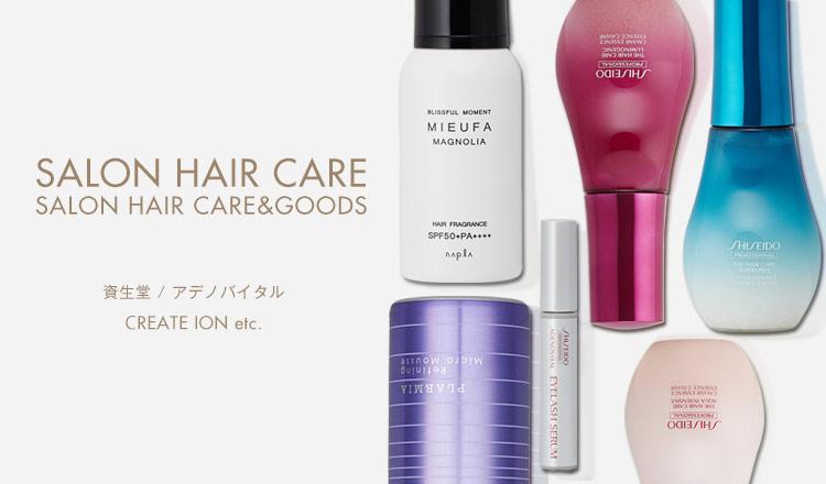 SALON HAIR CARE&GOODS - 資生堂/アデノバイタル・CREATE ION etc.