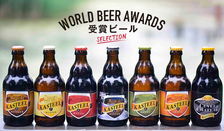 WORLD BEER AWARDS受賞ビールSELECTION