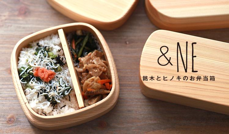 &NE -銘木とヒノキのお弁当箱-