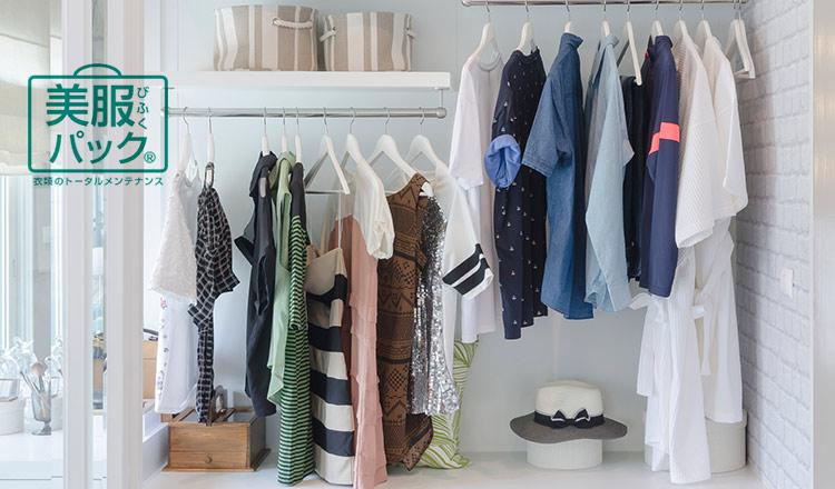 美服パック 衣類クリーニング&保管