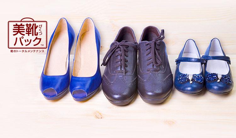 美靴パック シューズクリーニング&保管