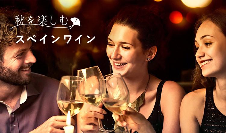 秋を楽しむスペインワイン