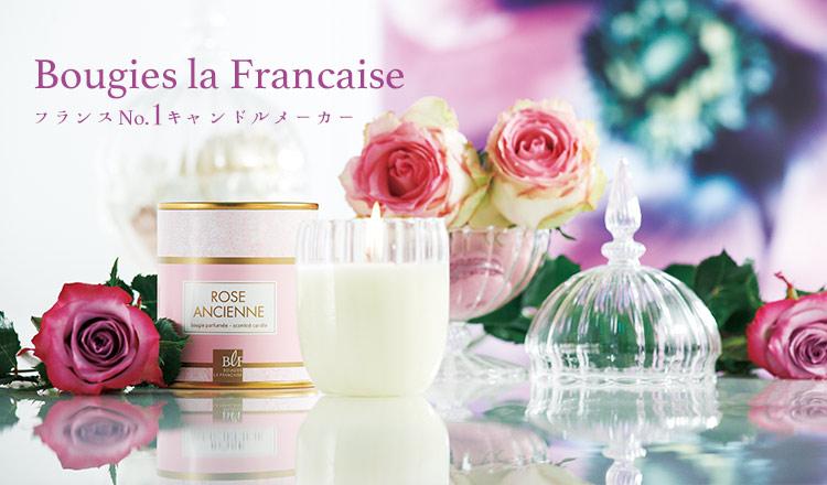 Bougies la Francaise - フランスNo,1キャンドルメーカー -