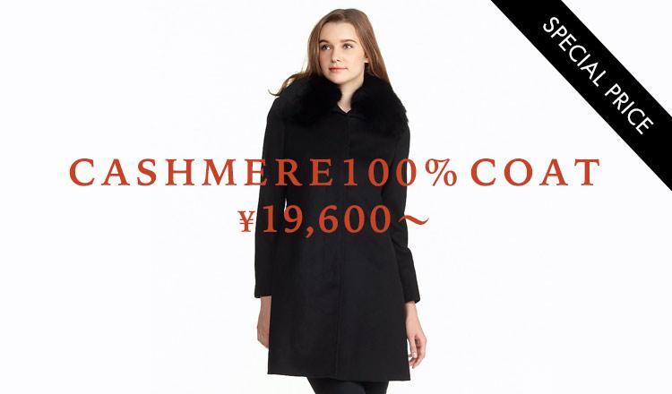 CASHMERE100% COAT ¥19,600-