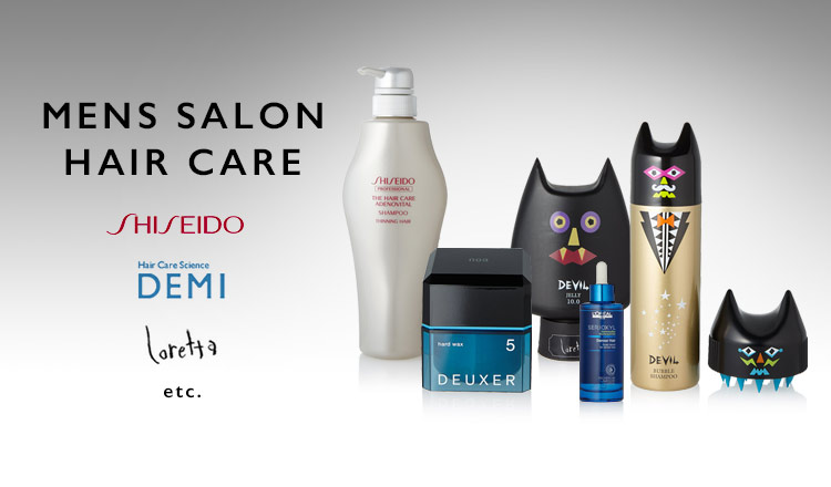 MENS SALON HAIR CARE -資生堂・DEMI・Loretta etc.